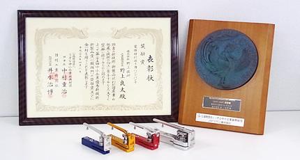 第25回中小企業優秀新技術・新製品賞 奨励賞受賞